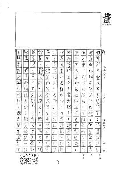 100W5309李尚耘 (3)
