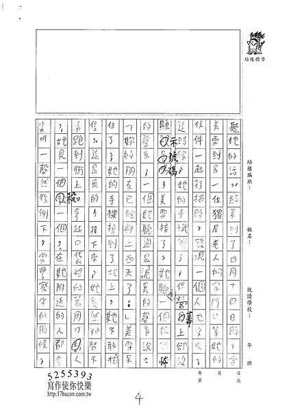 100W5309李尚耘 (4)