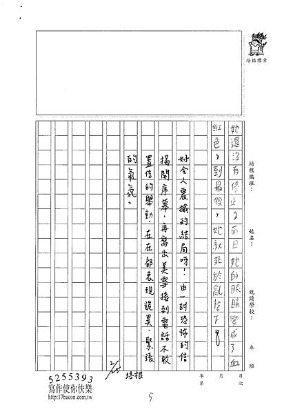 100W5309李尚耘 (5)