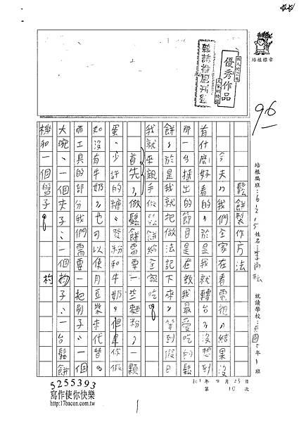 100W5310李尚耘 (1)