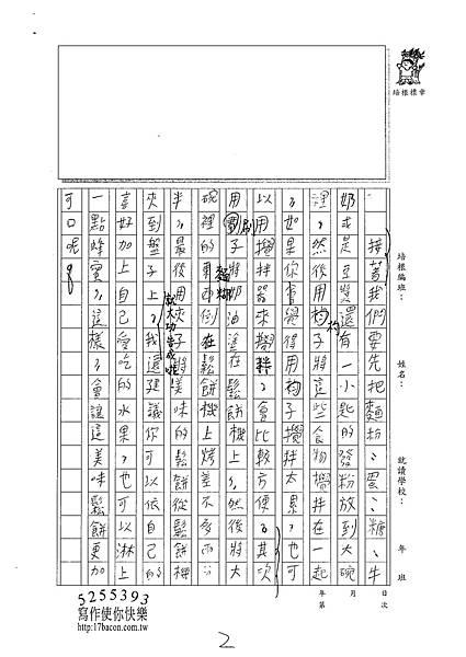 100W5310李尚耘 (2)