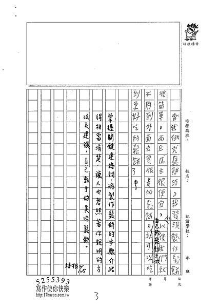 100W5310李尚耘 (3)
