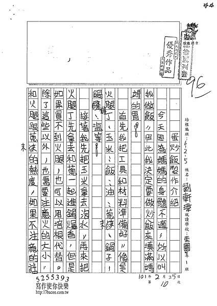 100W5310劉軒瑋 (1)