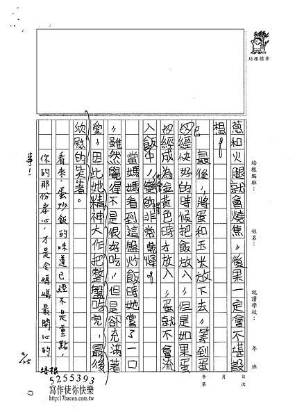100W5310劉軒瑋 (2)