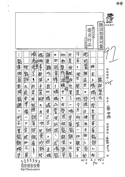 100W5310蔡宇翔 (1)