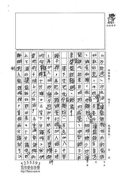 100W5310蔡宇翔 (2)