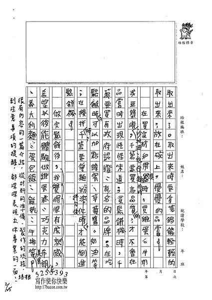100W5310蔡宇翔 (3)