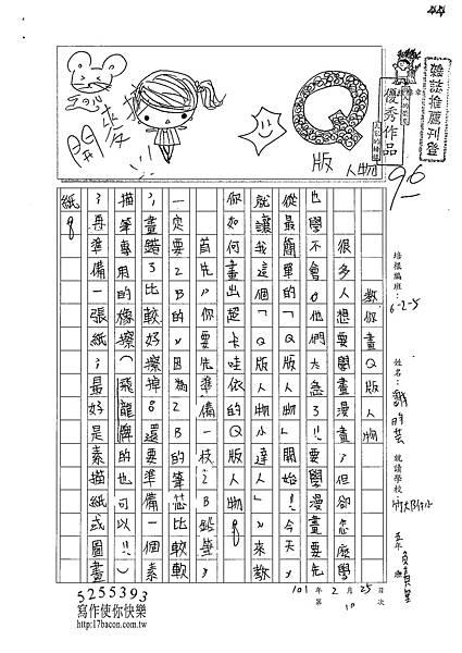 100W5310謝昀芸 (1)