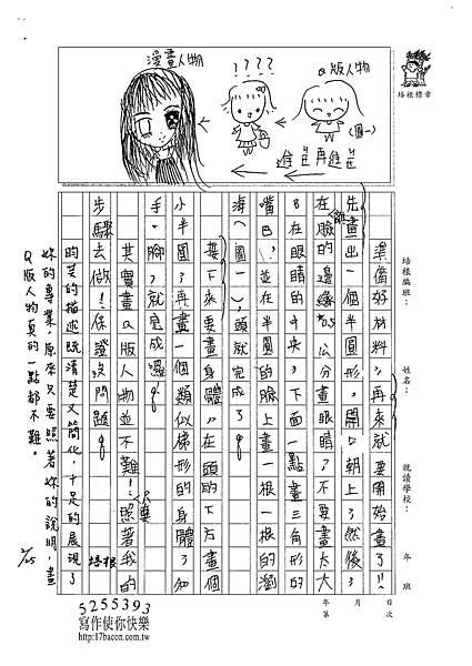 100W5310謝昀芸 (2)