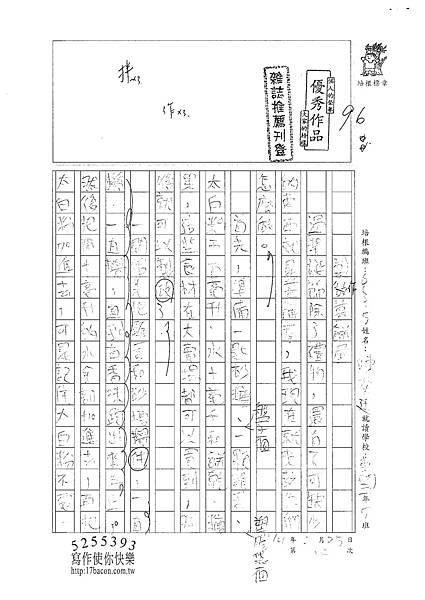 100W5310陳奕廷 (1)