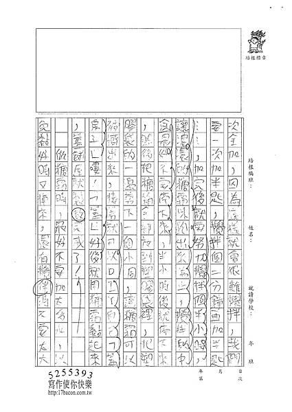 100W5310陳奕廷 (2)