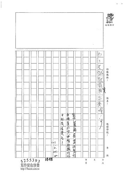 100W5310陳奕廷 (3)