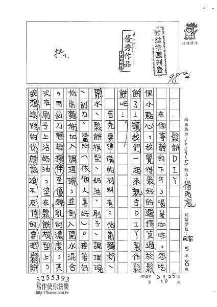 100W5310楊雨宸 (1)