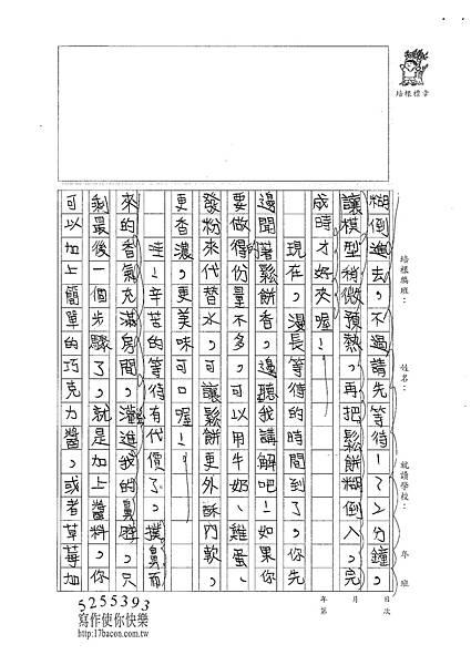 100W5310楊雨宸 (2)