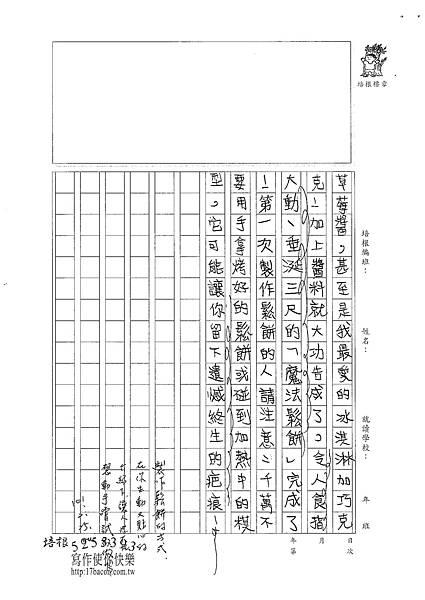 100W5310楊雨宸 (3)