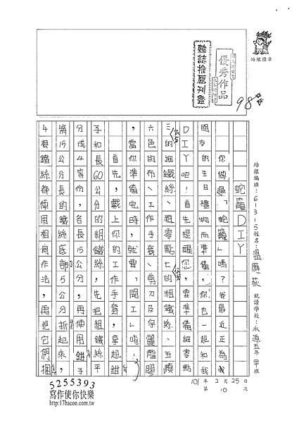 100W5310溫雁荻 (1)