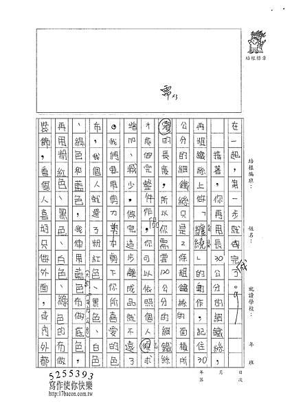 100W5310溫雁荻 (2)