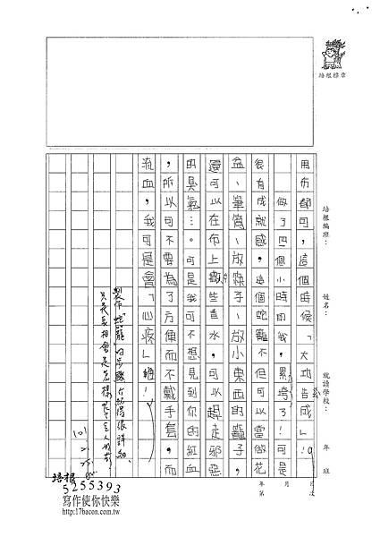 100W5310溫雁荻 (3)
