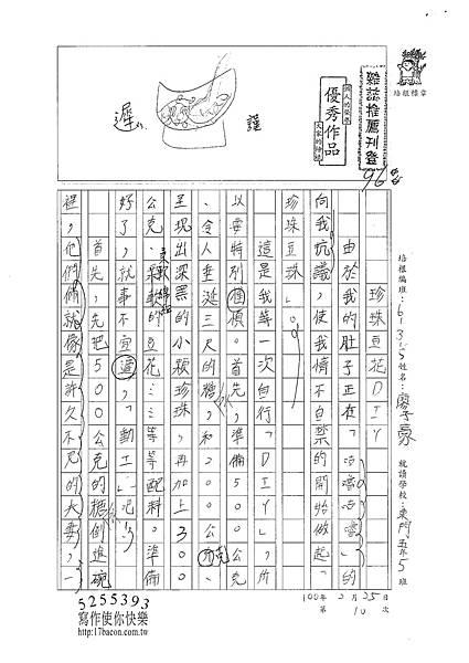 100W5310廖子豪 (1)