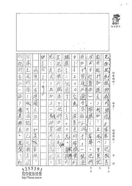 100W5310廖子豪 (2)
