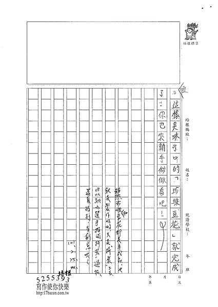 100W5310廖子豪 (3)