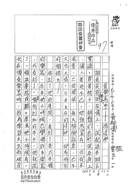 100W5308黃郁潔 (1)