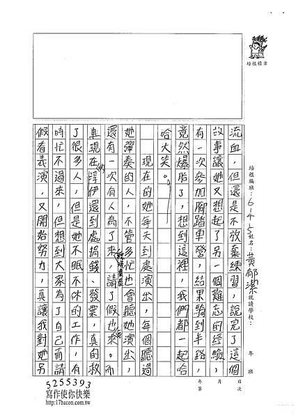 100W5308黃郁潔 (2)
