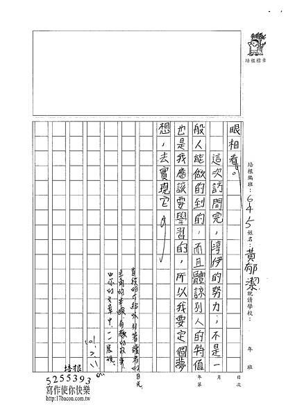 100W5308黃郁潔 (3)