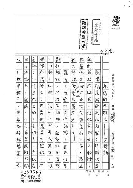 100W5308楊承晞 (1)