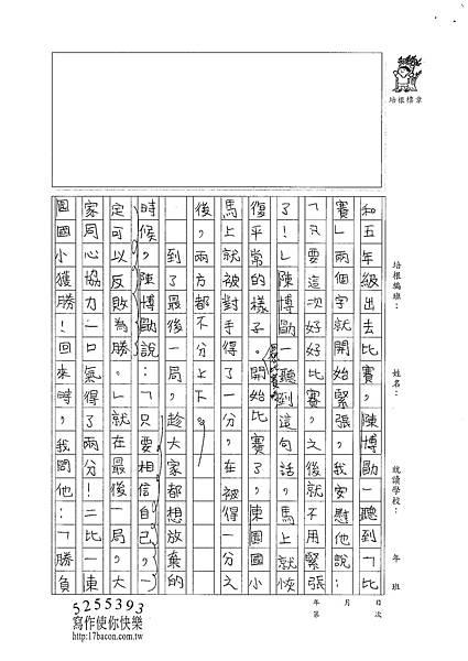 100W5308楊承晞 (2)
