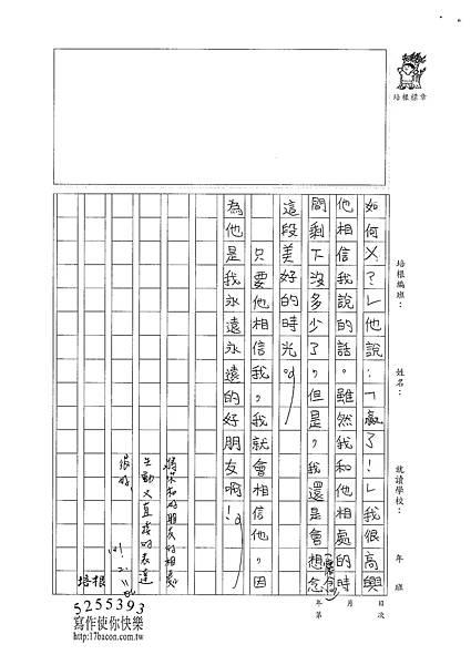 100W5308楊承晞 (3)