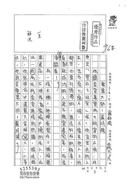 100W5308羅郁琦 (1)