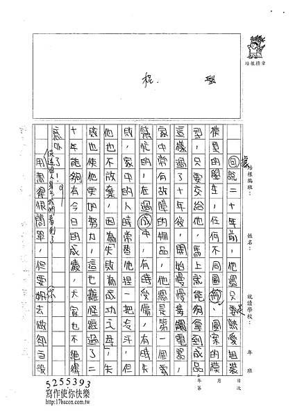 100W5308羅郁琦 (2)