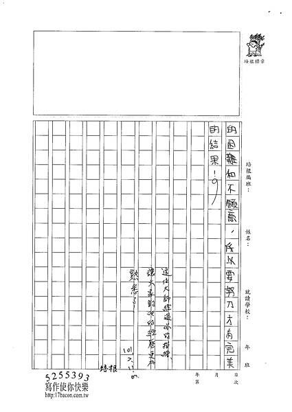100W5308羅郁琦 (3)