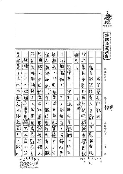 100W6310李安得 (1)