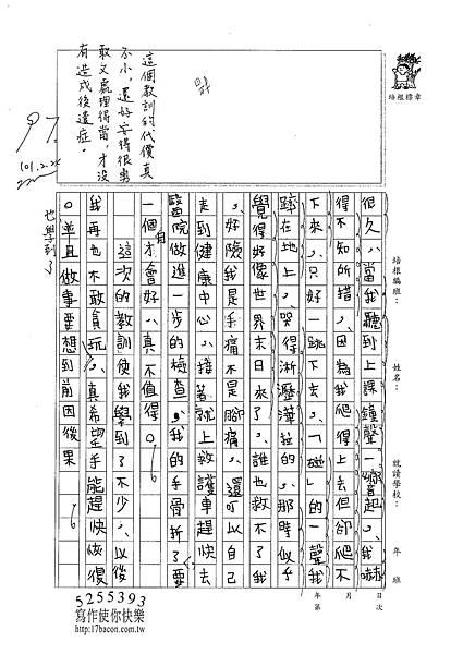 100W6310李安得 (2)