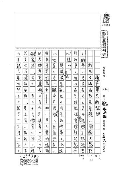 100W6310陳昱臻 (1)