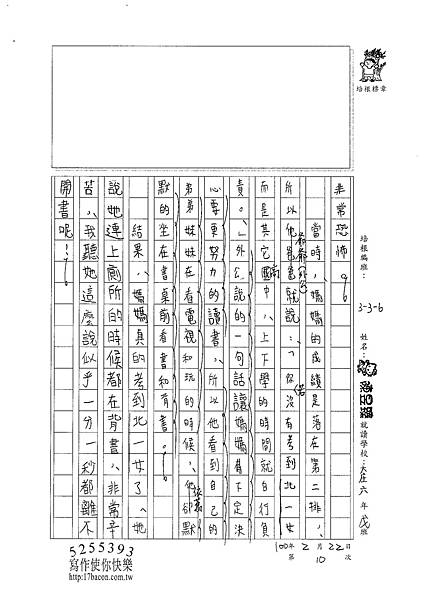 100W6310陳昱臻 (2)