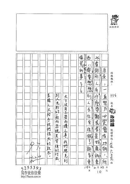 100W6310陳昱臻 (3)