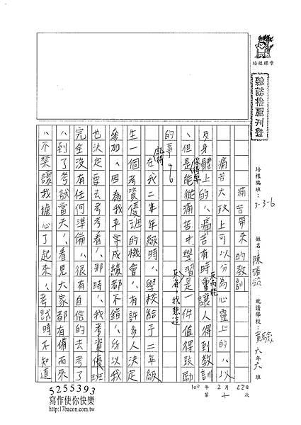 100W6310陳璿筑 (1)