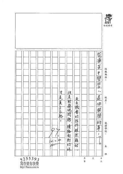 100W6310陳璿筑 (3)