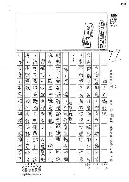 100W6310邵湘芸 (1)