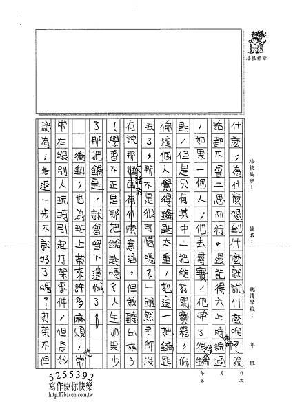 100W6310邵湘芸 (2)