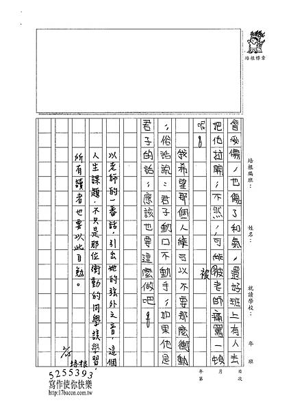 100W6310邵湘芸 (3)