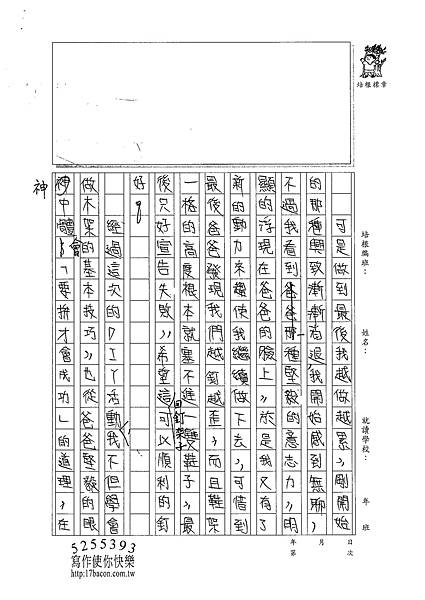 100W6310張豐瑾 (2)