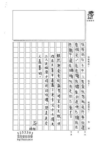 100W6310張豐瑾 (3)