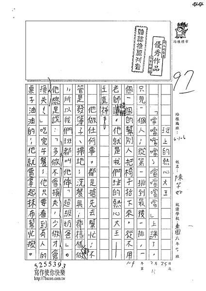 100W6310陳芊如 (1)