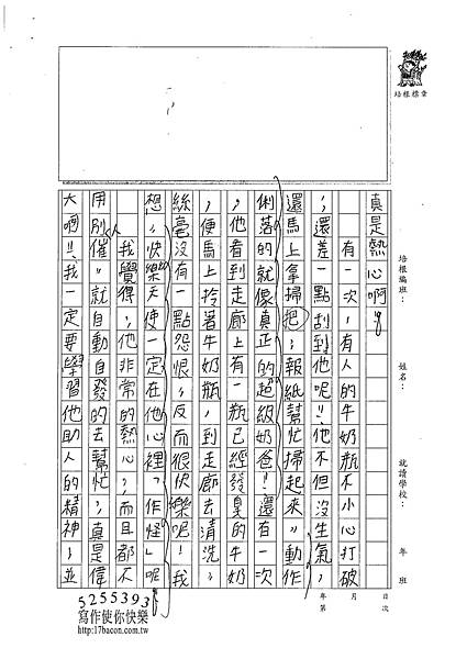 100W6310陳芊如 (2)