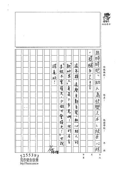 100W6310陳芊如 (3)