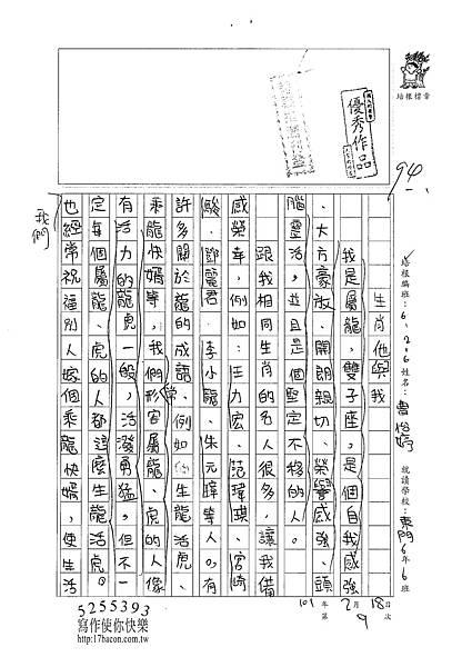 100W6309曹怡婷 (1)